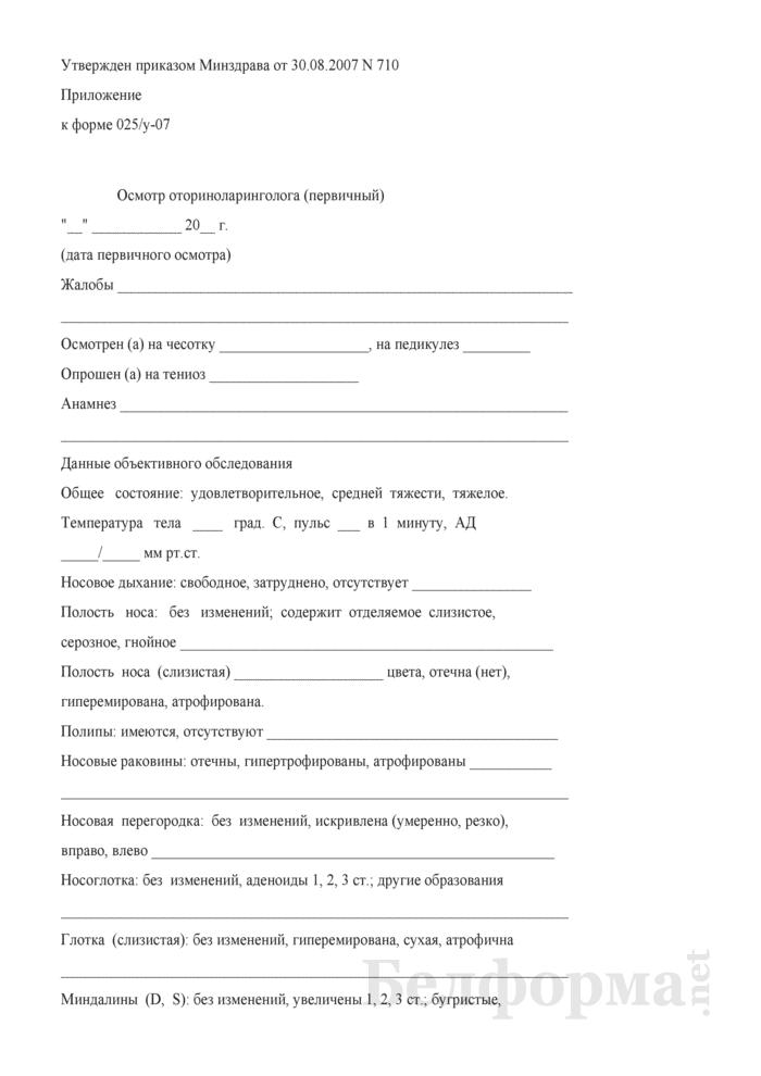 Осмотр оториноларинголога (первичный) (приложение к форме 025/У-07). Страница 1