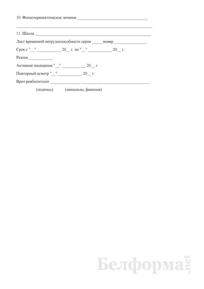 Осмотр реабилитолога (приложение к форме 025/У-07). Страница 2
