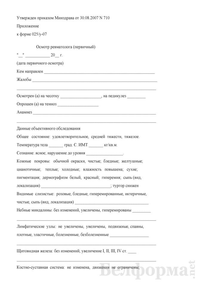 Осмотр ревматолога (первичный) (приложение к форме 025/У-07). Страница 1