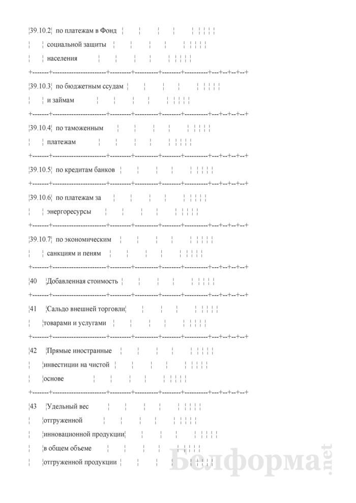 Основные показатели развития на очередной год. Страница 11