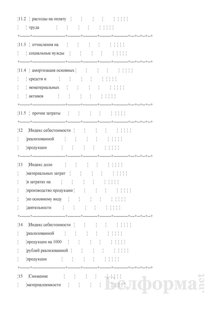 Основные показатели развития на очередной год. Страница 3