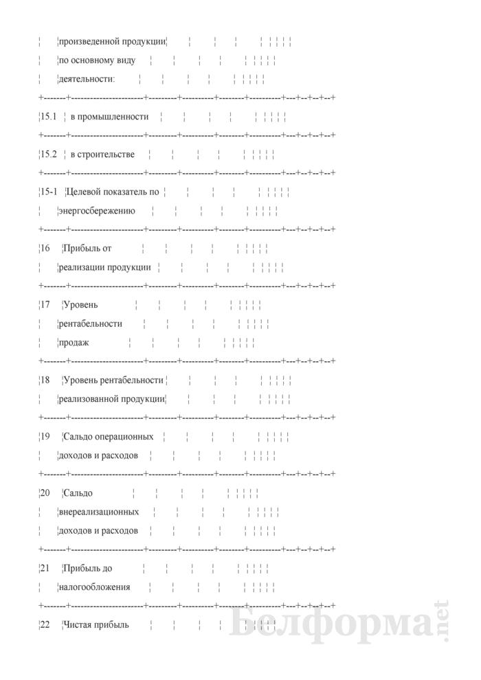 Основные показатели развития на очередной год. Страница 4