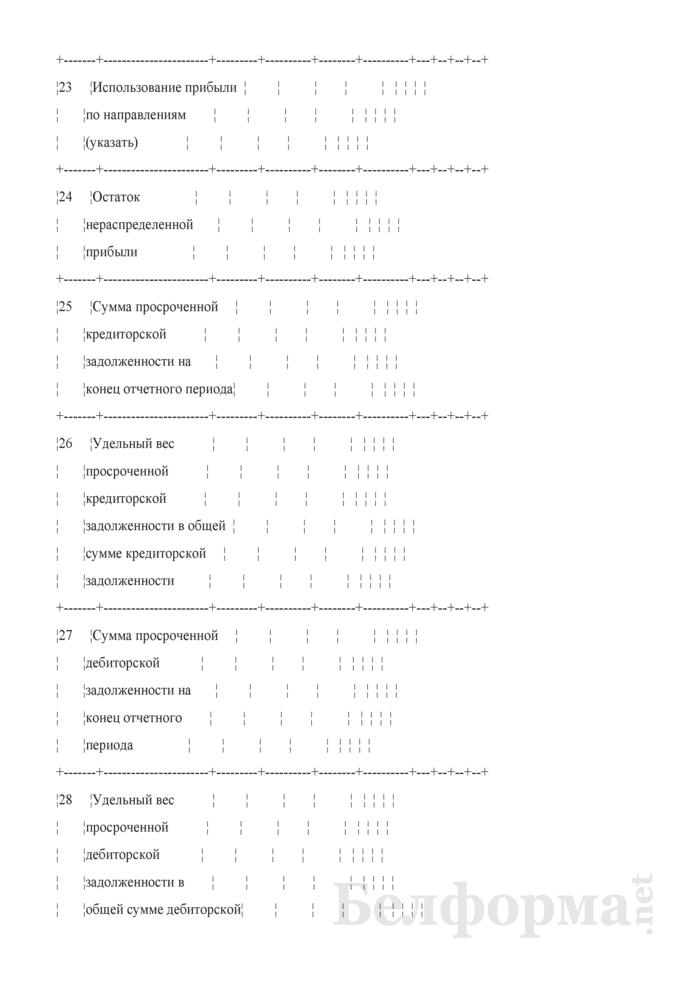 Основные показатели развития на очередной год. Страница 5