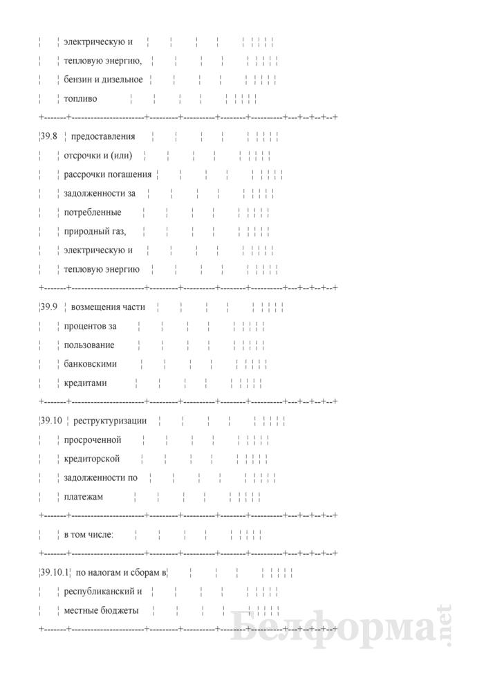 Основные показатели развития на очередной год. Страница 10