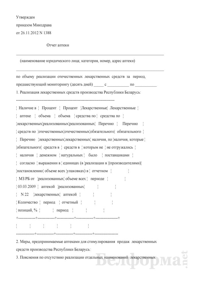 Отчет аптеки. Страница 1