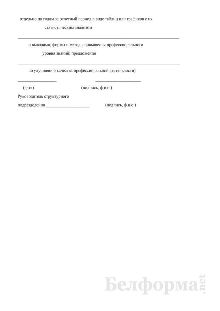 Отчет о профессиональной деятельности. Страница 2