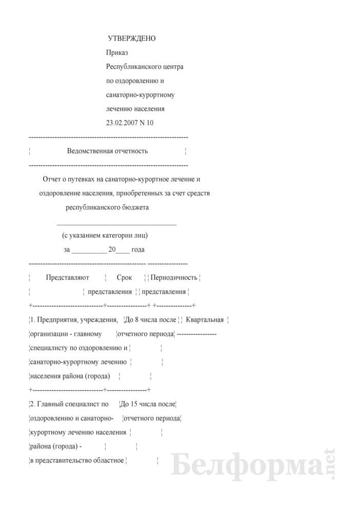 Отчет о путевках на санаторно-курортное лечение и оздоровление населения, приобретенных за счет средств республиканского бюджета. Страница 1