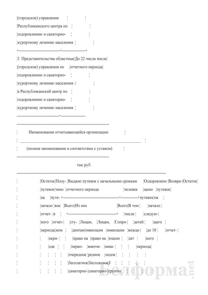 Отчет о путевках на санаторно-курортное лечение и оздоровление населения, приобретенных за счет средств республиканского бюджета. Страница 2
