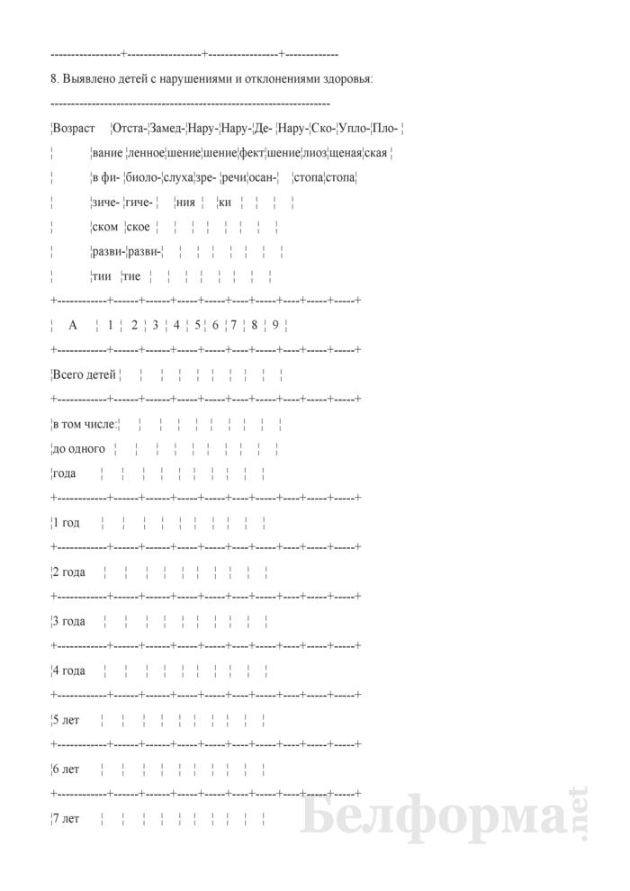 Отчет о результатах диспансеризации детей. Форма № 21-вр. Страница 5