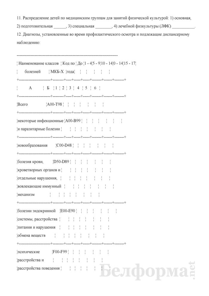 Отчет о результатах диспансеризации детей. Форма № 21-вр. Страница 7