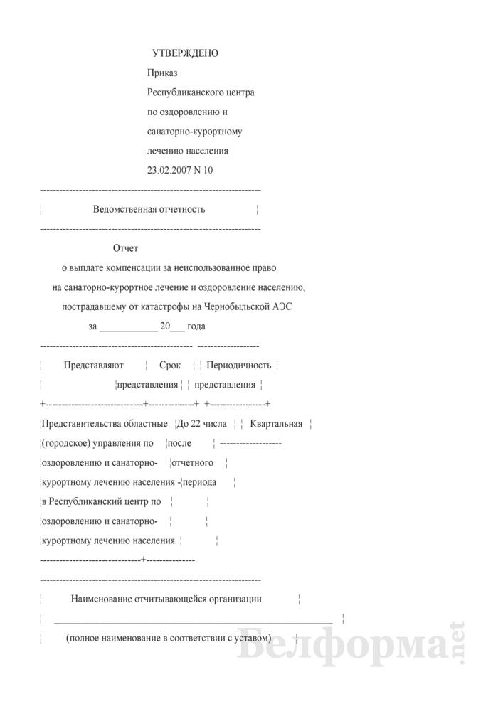 Отчет о выплате компенсации за неиспользованное право на санаторно-курортное лечение и оздоровление населению, пострадавшему от катастрофы на Чернобыльской АЭС. Страница 1