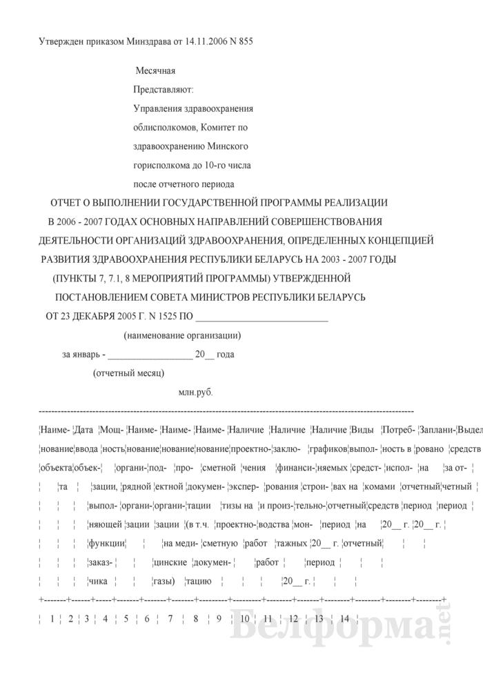 Отчет о выполнении Государственной программы реализации в 2006 - 2007 годах основных направлений совершенствования деятельности организаций здравоохранения, определенных концепцией развития здравоохранения Республики Беларусь на 2003 - 2007 годы (пункты 7, 7.1, 8 мероприятий программы), утвержденной постановлением Совета Министров Республики Беларусь от 23 декабря 2005 г. № 1525. Страница 1