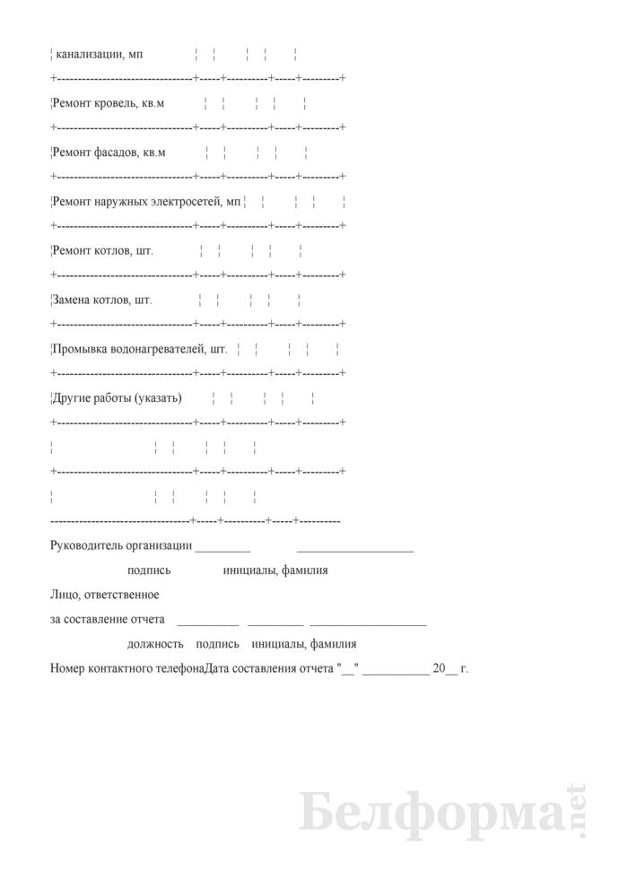 Отчет о выполнении мероприятий по подготовке организаций здравоохранения к предстоящему осенне-зимнему периоду. Страница 2