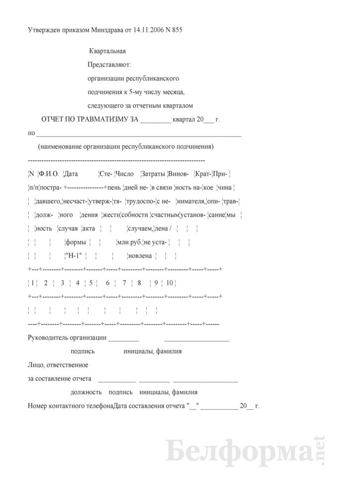 Отчет по травматизму по организации республиканского подчинения. Страница 1