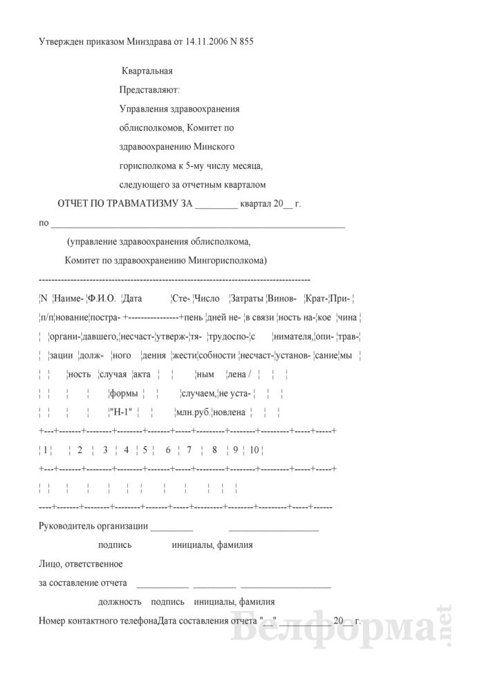 Отчет по травматизму по управлению здравоохранения облисполкома, Комитету по здравоохранению Мингорисполкома. Страница 1