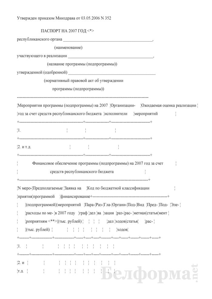 Паспорт на 2007 год республиканского органа, участвующего в реализации утвержденной (одобренной) программы (подпрограммы). Страница 1
