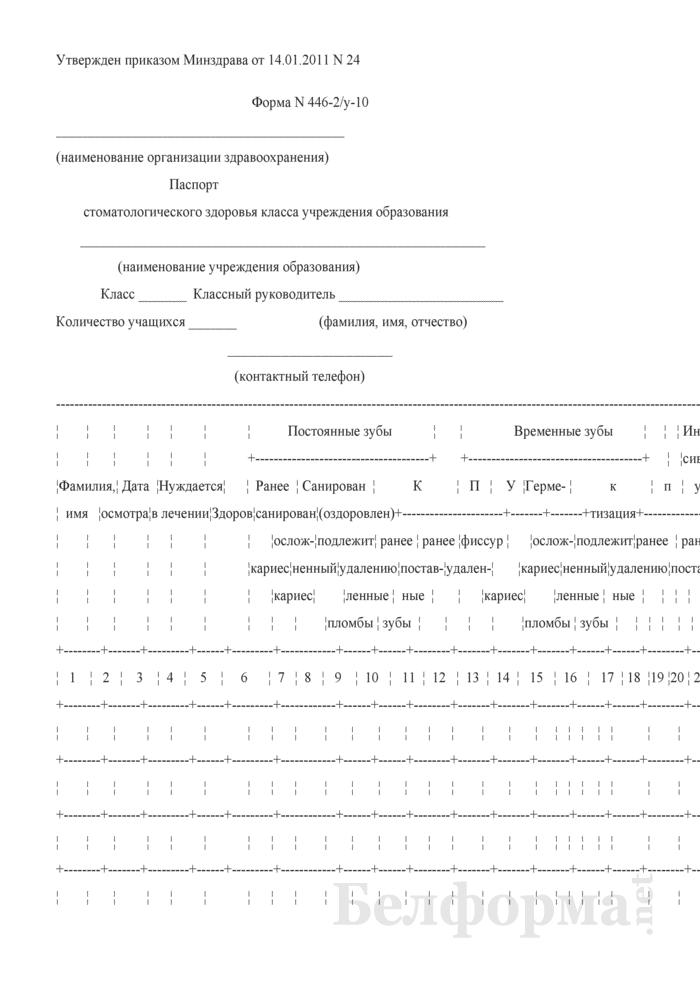 Паспорт стоматологического здоровья класса учреждения образования (Форма № 446-2/у-10). Страница 1