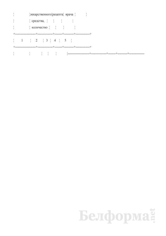 Переводной эпикриз. Добровольное согласие на медицинское вмешательство. Листы учета. (Приложение к форме 025/у-07). Страница 4