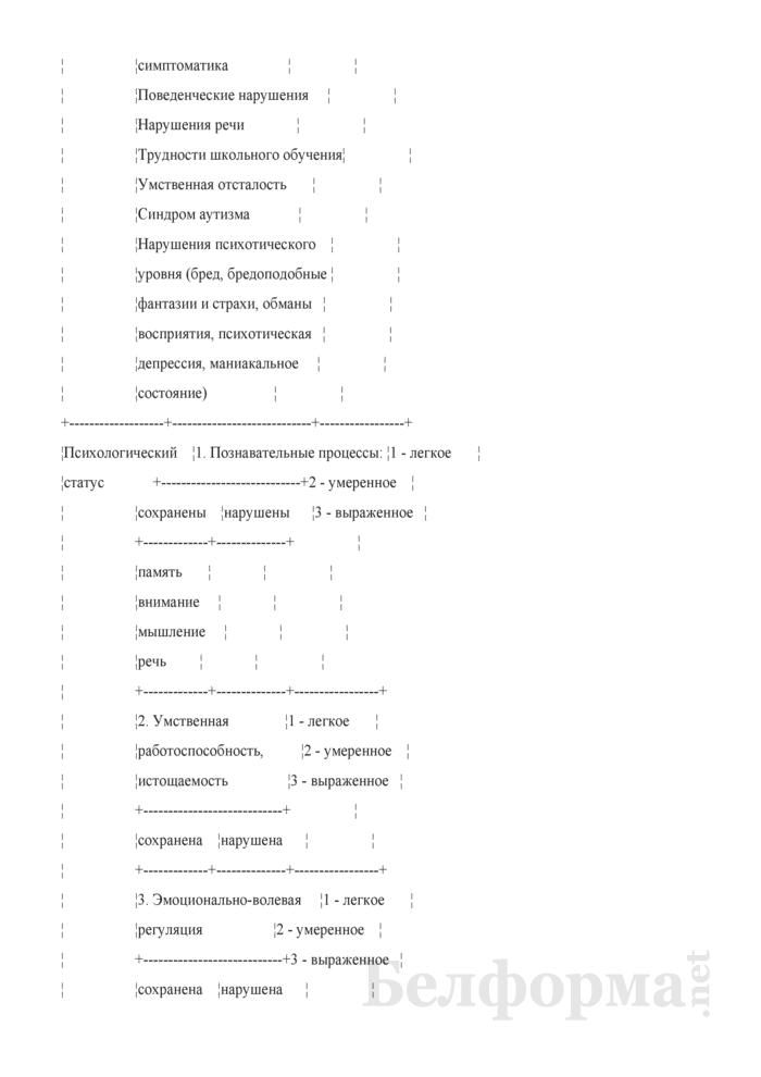Первичный протокол заседания мультидисциплинарной бригады. Страница 2