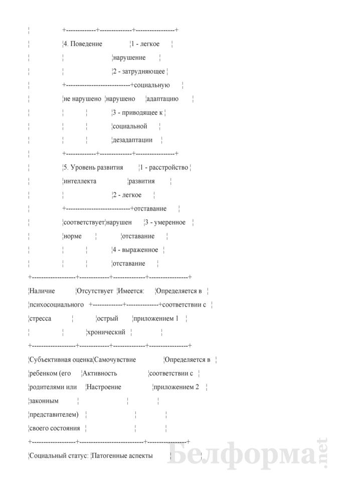Первичный протокол заседания мультидисциплинарной бригады. Страница 3