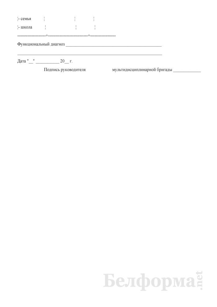 Первичный протокол заседания мультидисциплинарной бригады. Страница 4