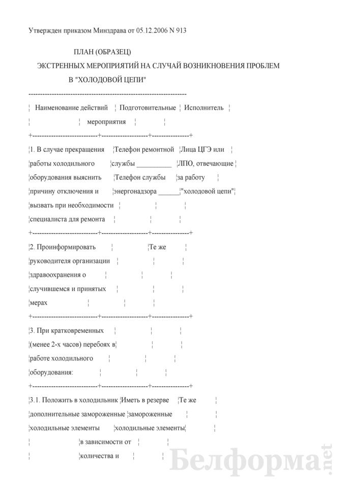 """План (образец) экстренных мероприятий на случай возникновения проблем в """"Холодовой цепи"""". Страница 1"""