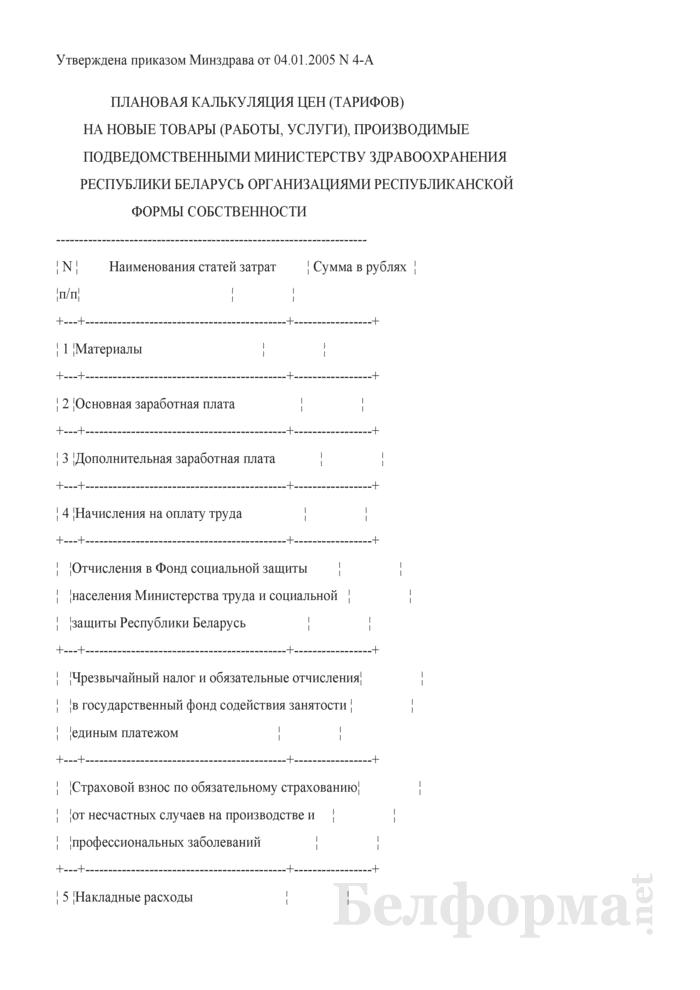 Плановая калькуляция цен (тарифов) на новые товары (работы, услуги), производимые подведомственными Министерству здравоохранения Республики Беларусь организациями республиканской формы собственности для регистрации цен (тарифов) представляемые в Министерство здравоохранения Республики Беларусь. Страница 1
