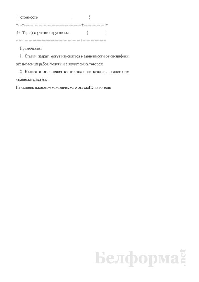 Плановая калькуляция цен (тарифов) на новые товары (работы, услуги), производимые подведомственными Министерству здравоохранения Республики Беларусь организациями республиканской формы собственности для регистрации цен (тарифов) представляемые в Министерство здравоохранения Республики Беларусь. Страница 3