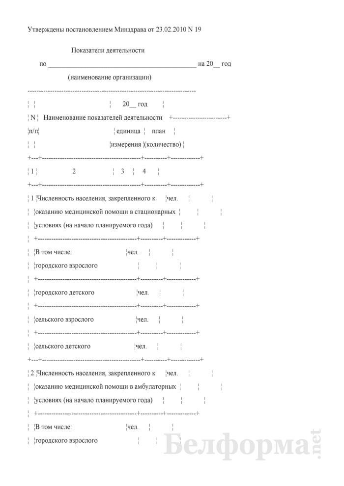 Показатели деятельности организации здравоохранения. Страница 1