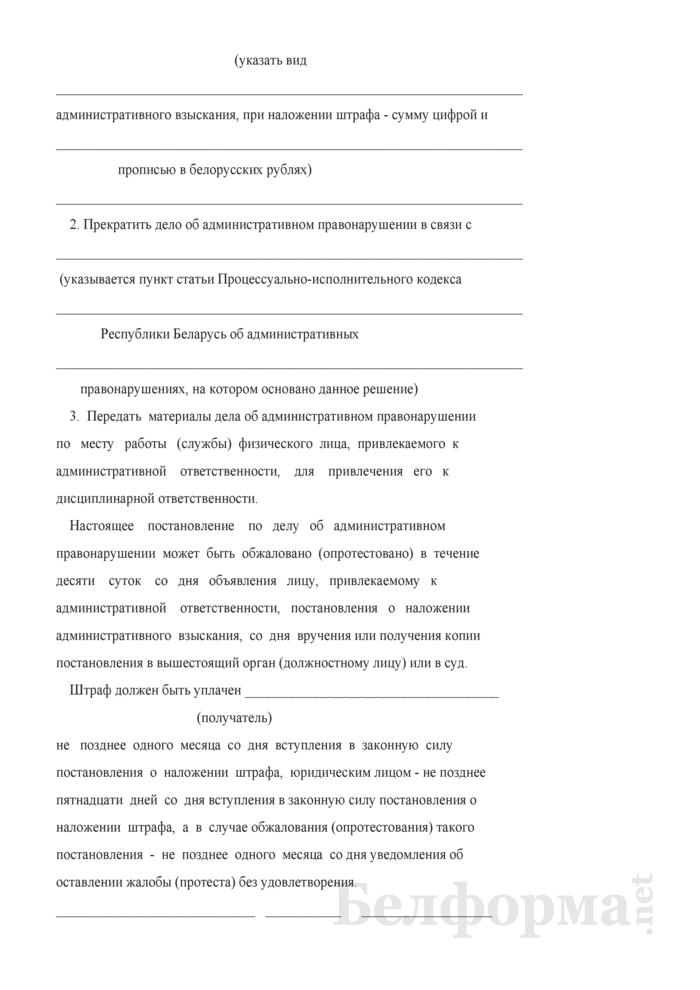 Постановление по делу об административном правонарушении в области охраны труда и здоровья населения. Страница 3