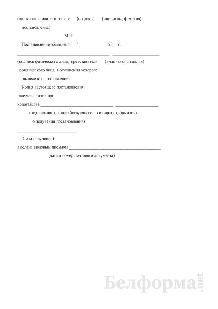 Постановление по делу об административном правонарушении в области охраны труда и здоровья населения. Страница 4