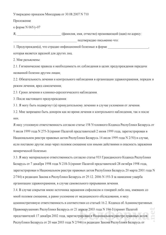 Предупреждение лицу, заболевшему сифилисом и гонореей. (Приложение к форме № 065/У-07). Страница 1