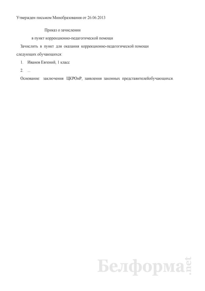 Приказ о зачислении в пункт коррекционно-педагогической помощи. Страница 1