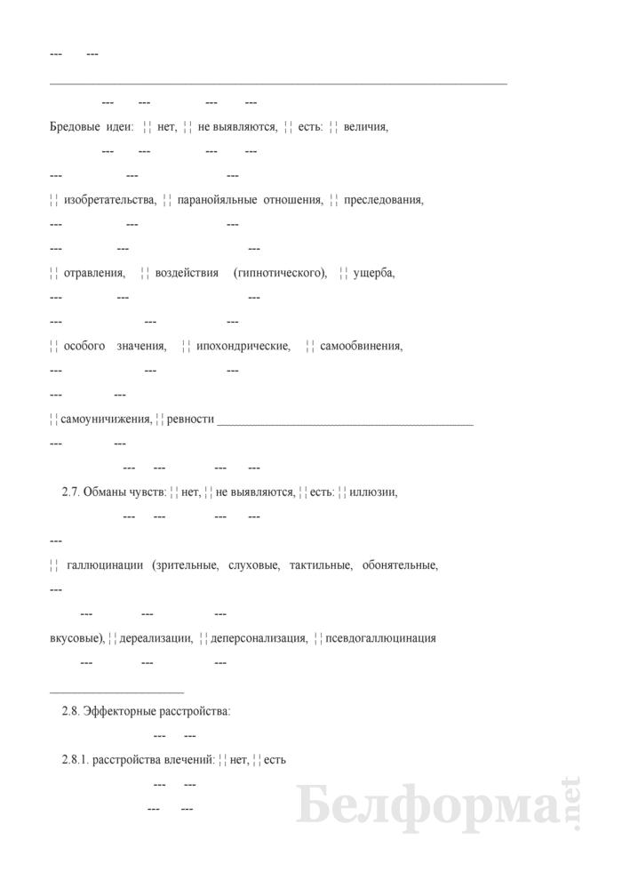 Приложение для психиатрической бригады к карте вызова бригады скорой (неотложной) медицинской помощи. Страница 3