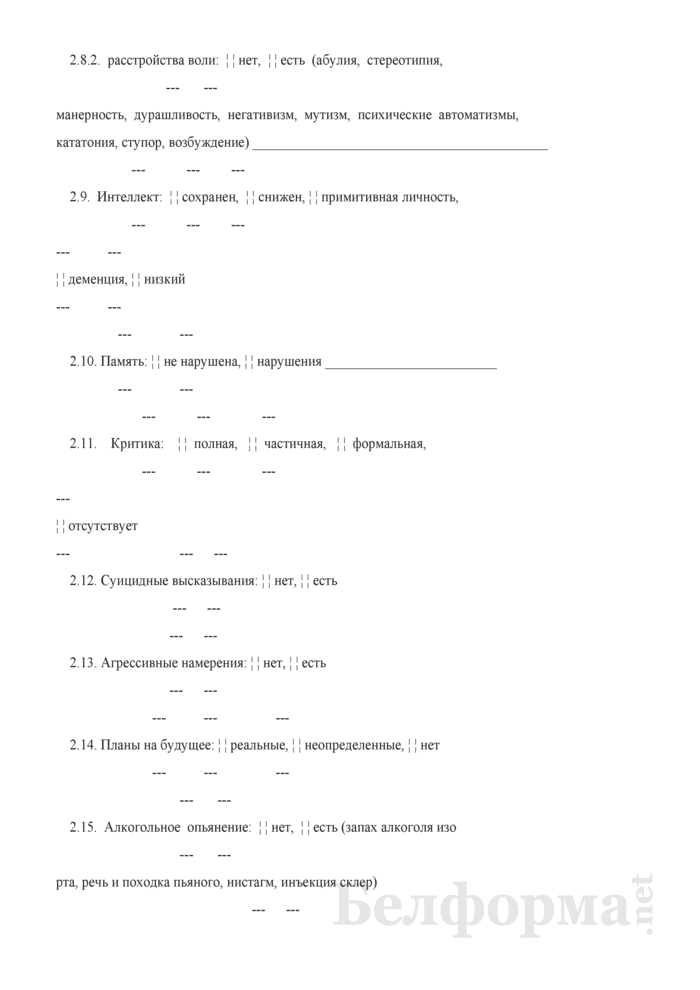 Приложение для психиатрической бригады к карте вызова бригады скорой (неотложной) медицинской помощи. Страница 4