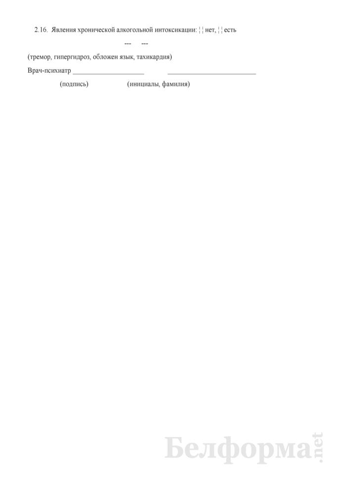 Приложение для психиатрической бригады к карте вызова бригады скорой (неотложной) медицинской помощи. Страница 5