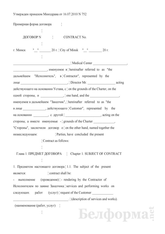 Примерная форма договора для осуществления в установленном законодательством Республики Беларусь порядке внешнеэкономической деятельности государственными организациями системы Министерства здравоохранения Республики Беларусь. Страница 1