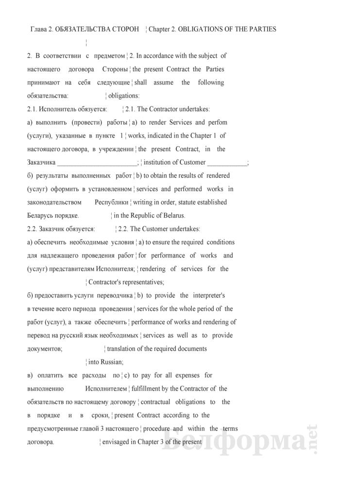 Примерная форма договора для осуществления в установленном законодательством Республики Беларусь порядке внешнеэкономической деятельности государственными организациями системы Министерства здравоохранения Республики Беларусь. Страница 2