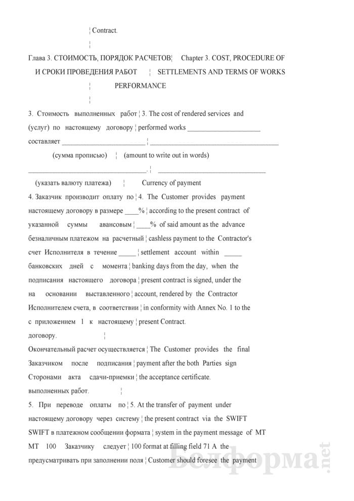 Примерная форма договора для осуществления в установленном законодательством Республики Беларусь порядке внешнеэкономической деятельности государственными организациями системы Министерства здравоохранения Республики Беларусь. Страница 3