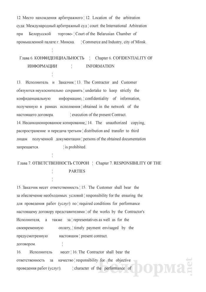 Примерная форма договора для осуществления в установленном законодательством Республики Беларусь порядке внешнеэкономической деятельности государственными организациями системы Министерства здравоохранения Республики Беларусь. Страница 6