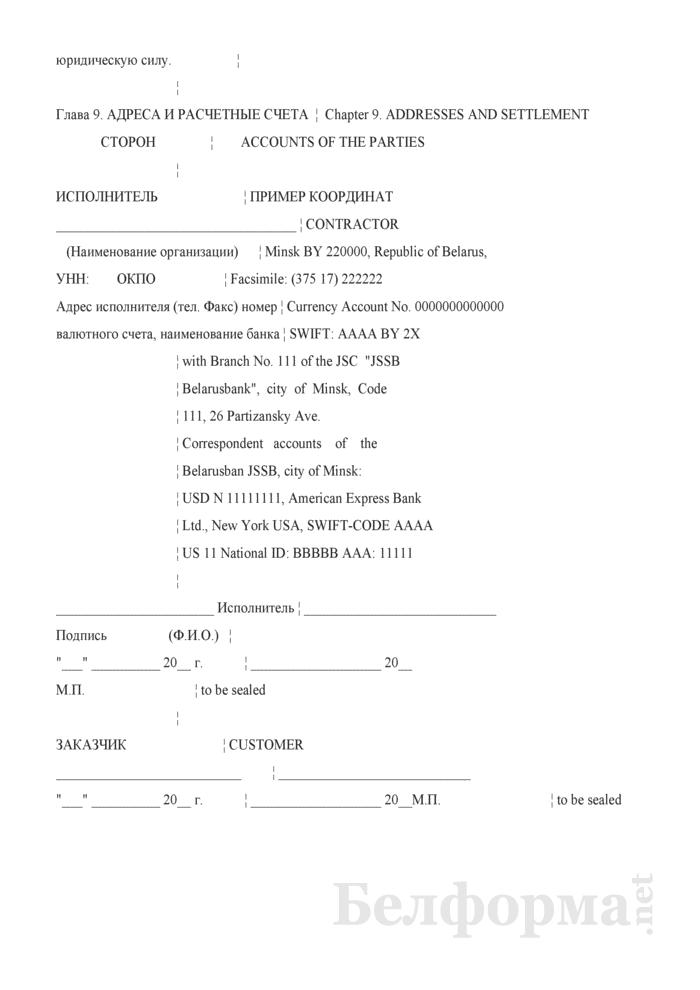 Примерная форма договора для осуществления в установленном законодательством Республики Беларусь порядке внешнеэкономической деятельности государственными организациями системы Министерства здравоохранения Республики Беларусь. Страница 8