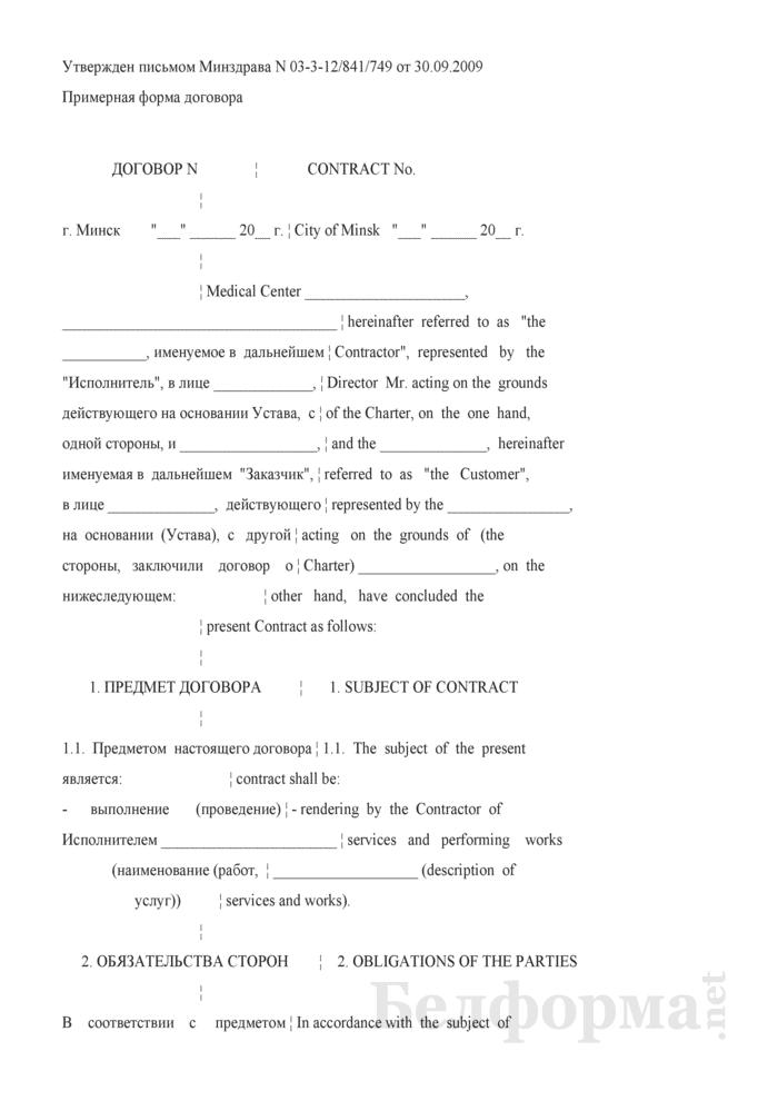 Примерная форма договора для осуществления внешнеэкономической деятельности государственными организациями системы Минздрава. Страница 1
