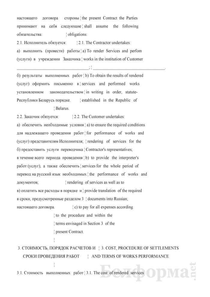 Примерная форма договора для осуществления внешнеэкономической деятельности государственными организациями системы Минздрава. Страница 2