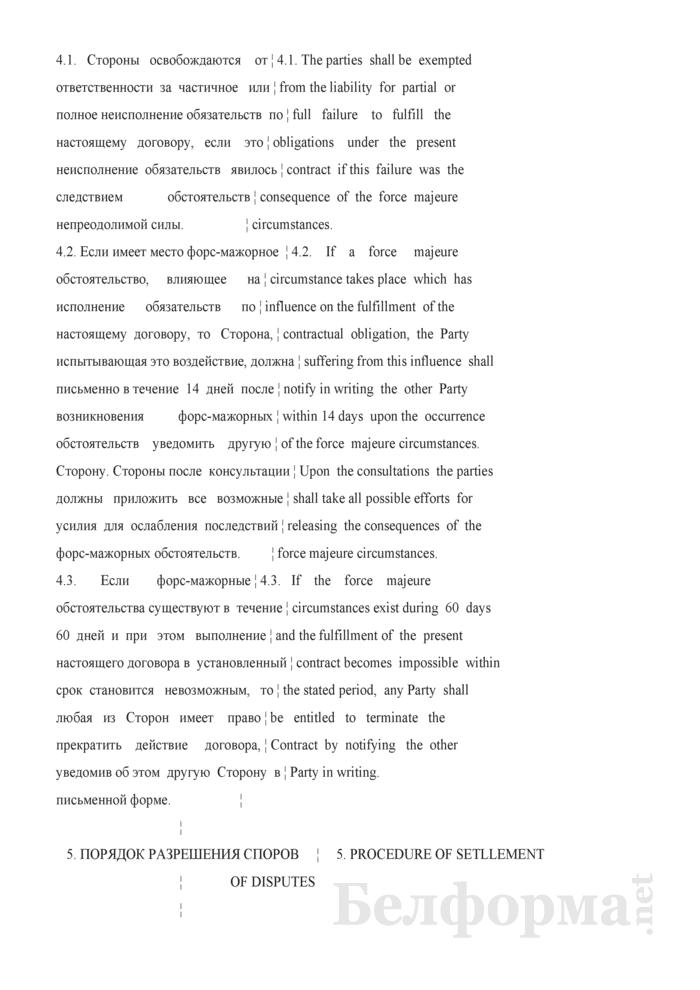 Примерная форма договора для осуществления внешнеэкономической деятельности государственными организациями системы Минздрава. Страница 4