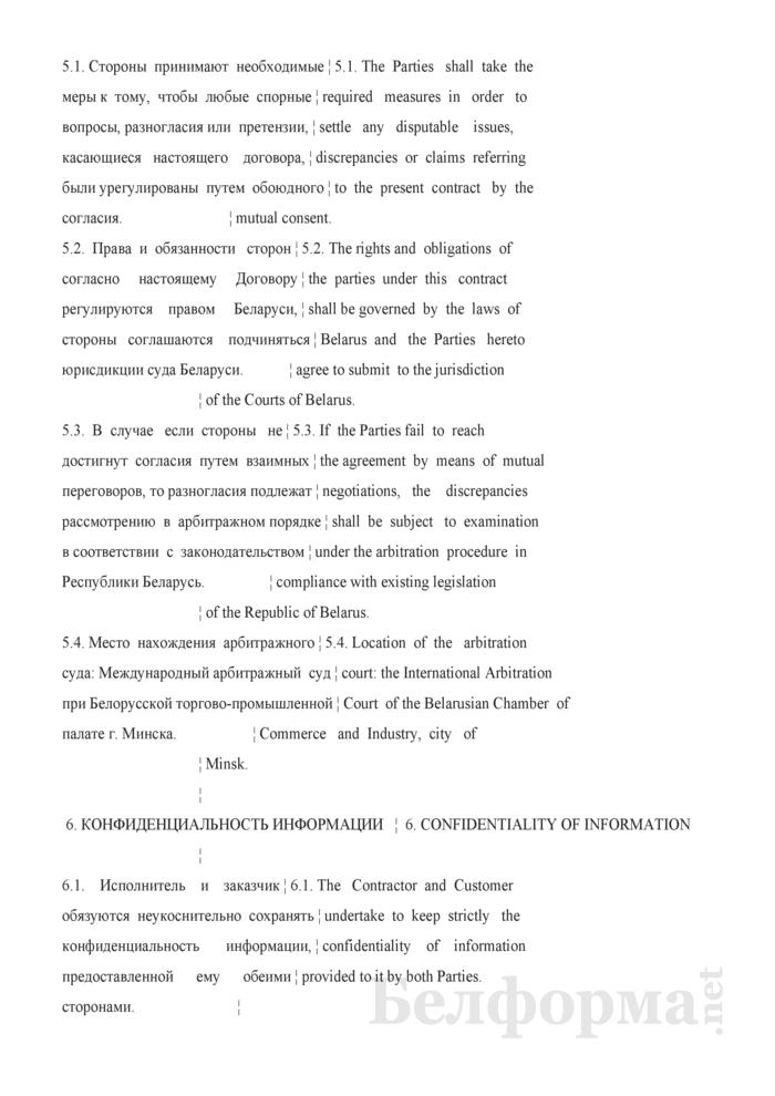 Примерная форма договора для осуществления внешнеэкономической деятельности государственными организациями системы Минздрава. Страница 5