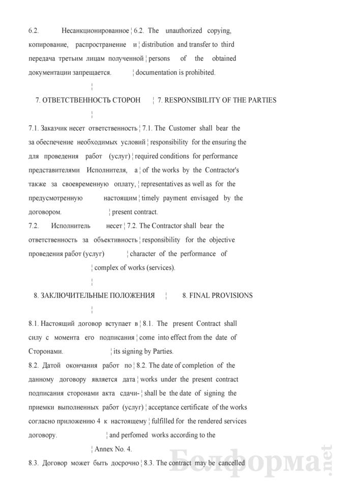 Примерная форма договора для осуществления внешнеэкономической деятельности государственными организациями системы Минздрава. Страница 6