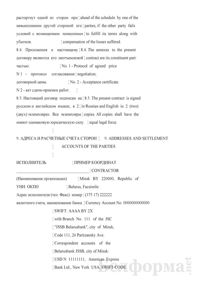 Примерная форма договора для осуществления внешнеэкономической деятельности государственными организациями системы Минздрава. Страница 7