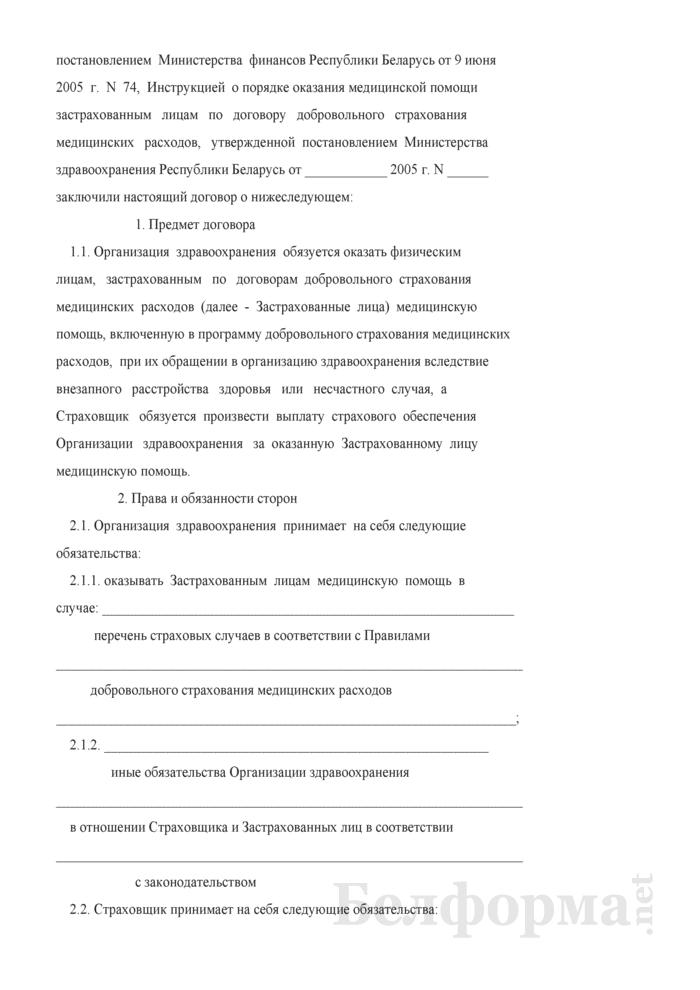 Примерная форма договора на оказание медицинской помощи физическим лицам, застрахованным по договорам добровольного страхования медицинских расходов. Страница 2