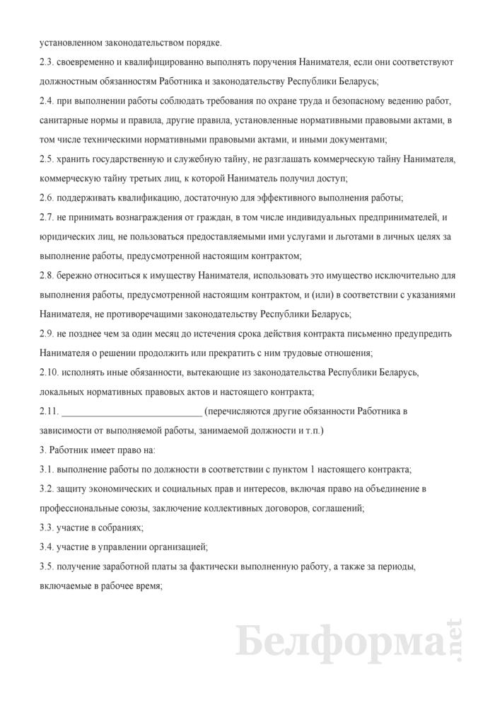 Примерная форма контракта с медицинскими и фармацевтическими работниками (включая руководителей структурных подразделений) организаций здравоохранения, расположенных в зонах радиоактивного загрязнения, с другими специалистами организаций здравоохранения, расположенных в зонах радиоактивного загрязнения с правом на отселение и последующего отселения. Страница 2