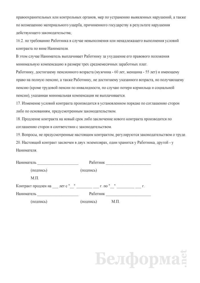 Примерная форма контракта с медицинскими и фармацевтическими работниками (включая руководителей структурных подразделений) организаций здравоохранения, расположенных в зонах радиоактивного загрязнения, с другими специалистами организаций здравоохранения, расположенных в зонах радиоактивного загрязнения с правом на отселение и последующего отселения. Страница 7